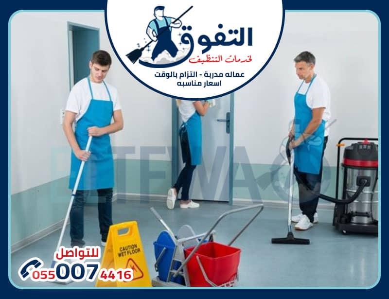 تنظيف الخرج