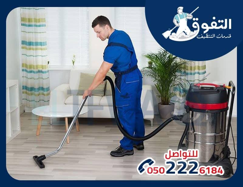 شركة نظافة شقق بالرياض