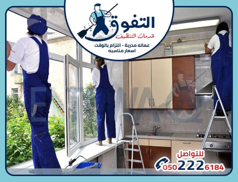 تنظيف شقق الرياض