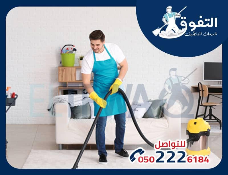 تنظيف مجالس
