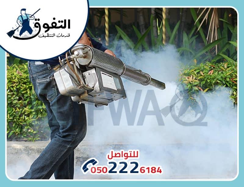 شركة رش المبيدات