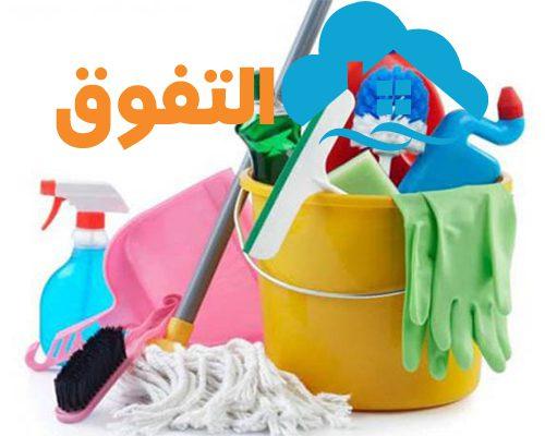 شركة تنظيف المنازل بالخرج