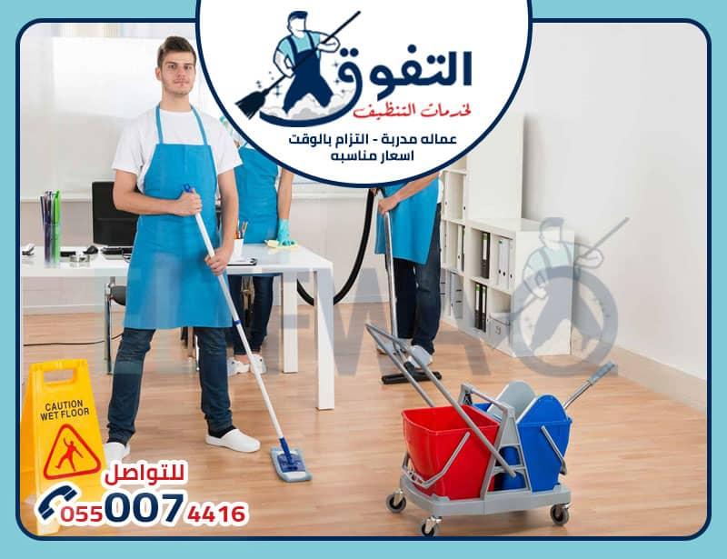 شركات التنظيف بالدمام