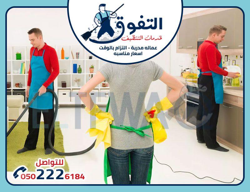 شركات التنظيف بالرياض