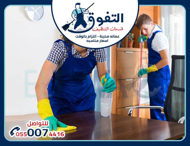 افضل شركات تنظيف الشقق بالدمام