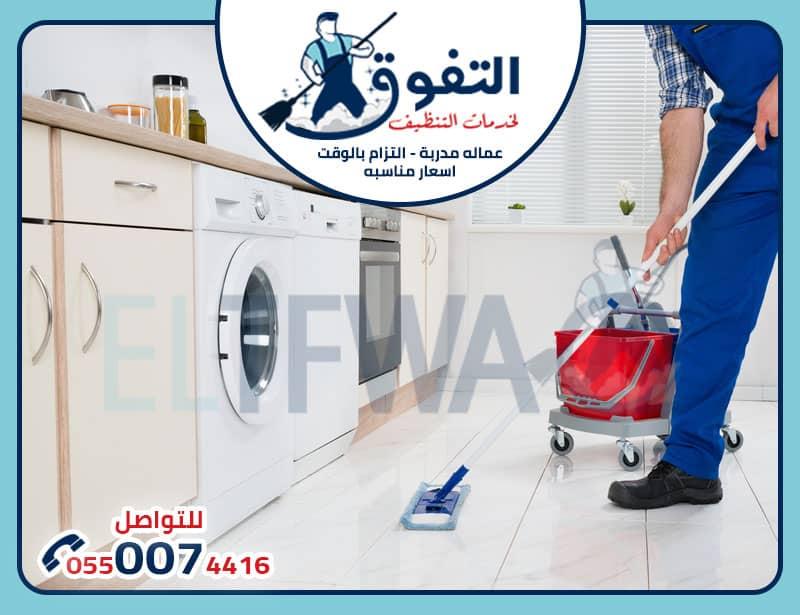 تنظيف فلل بالدمام