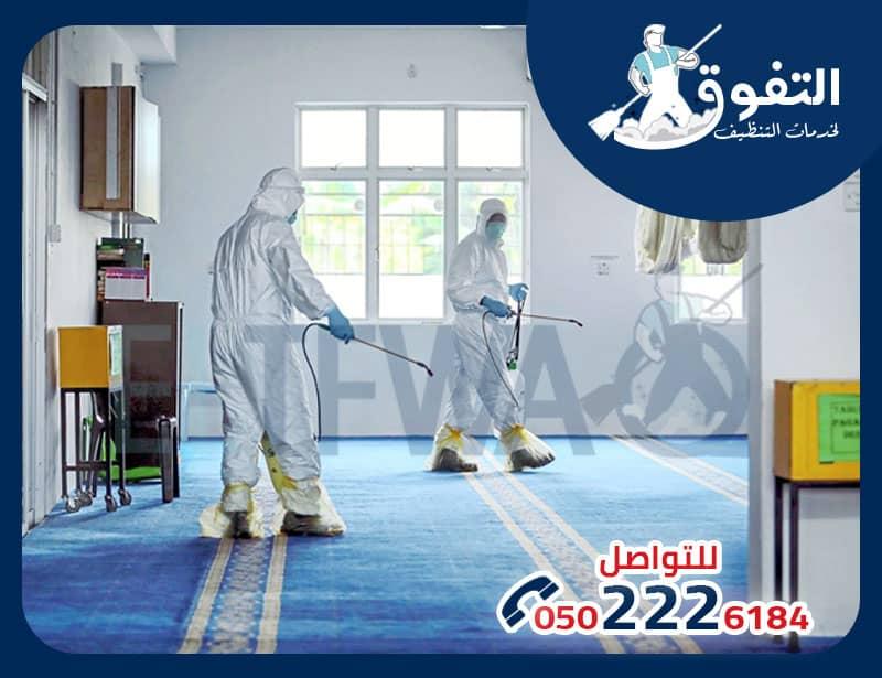 شركة نظافة مساجد بالرياض