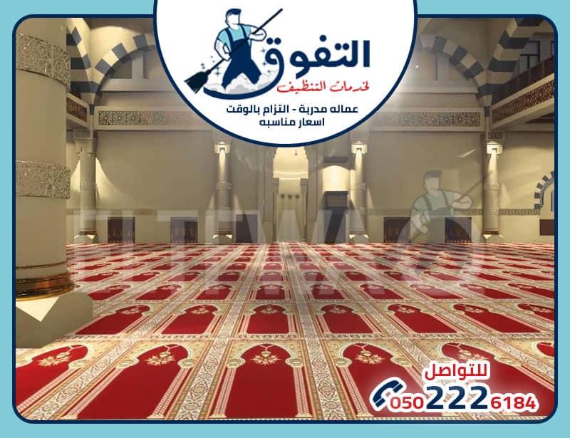 شركات تنظيف فرش المساجد