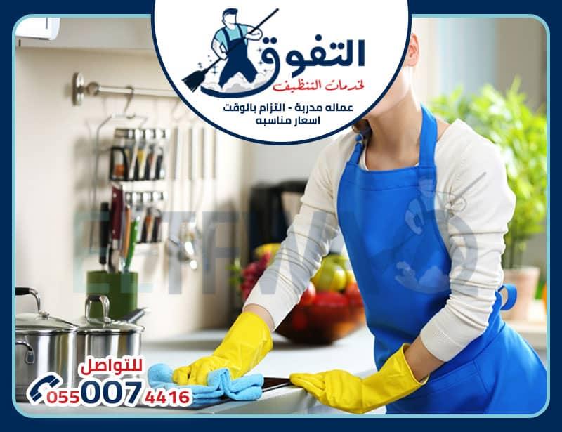 شركات تنظيف المنازل بالدمام