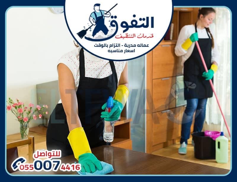 شركات تنظيف البيوت الخرج