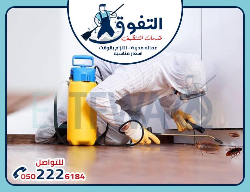 مكافحة صراصير الرياض