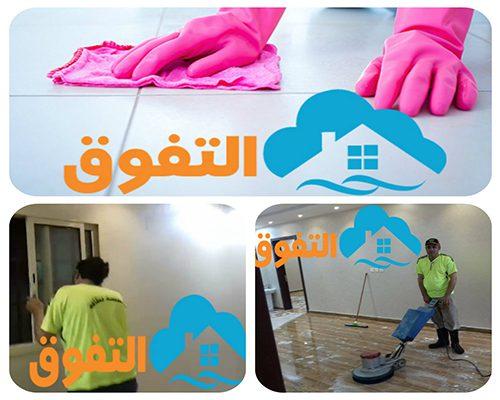 شركة نظافة بيوت بالخرج
