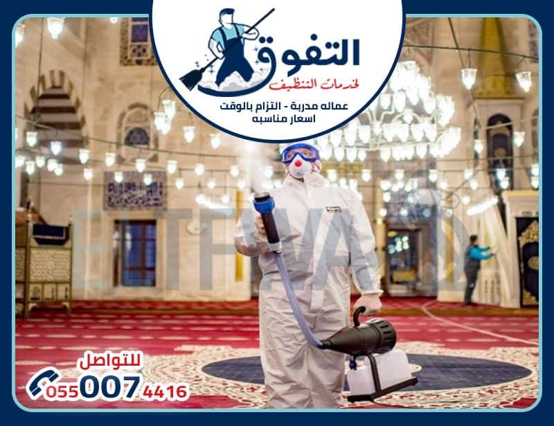 شركات تنظيف المساجد بالدمام