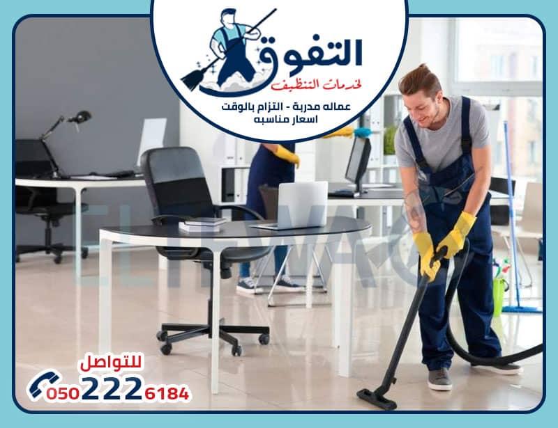 شركات تنظيف مكاتب