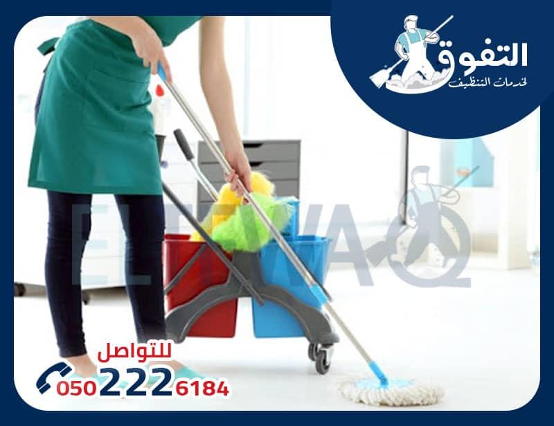 عروض شركات تنظيف المنازل