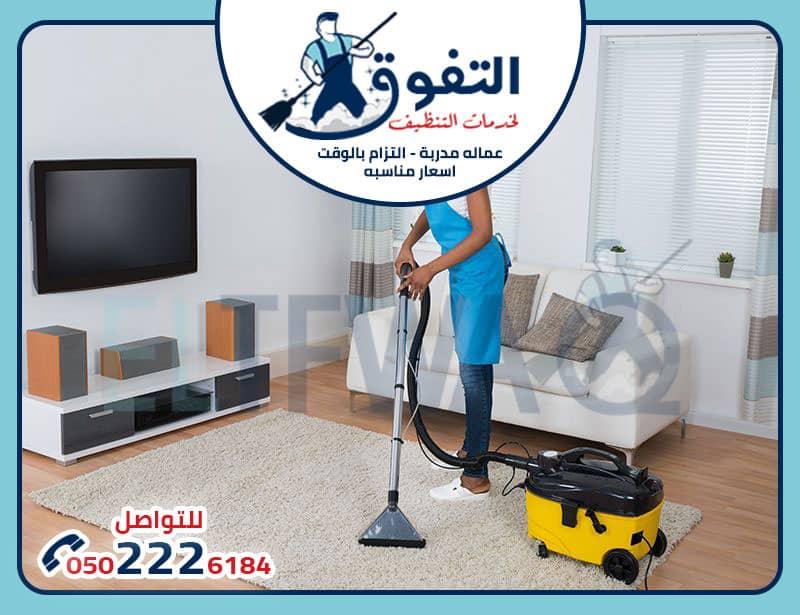 افضل عروض شركات التنظيف